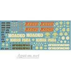 090-ДЕК Декали на модели. Грузовики ЗИЛ-164 набор№3