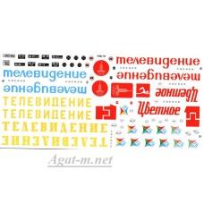 105-ДЕК Декали на модели. Ликинского автобуса-677 (телевидение)