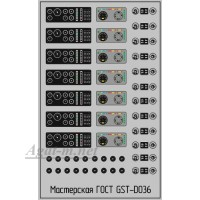 036DK-ГСТ Набор декалей Приборные панели для ЗиL, 50Х70