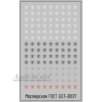 037DK-ГСТ Набор декалей Знак качества СССР, 50Х70