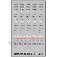 039DK-ГСТ Набор декалей Шильдики для легковых автомобилей Москвич, 50Х70