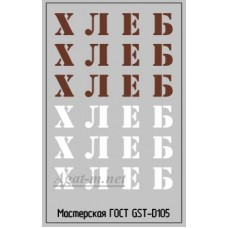 105DK-ГСТ Набор декалей Надписи ХЛЕБ вариант 1, 50Х70