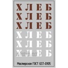 Набор декалей Надписи ХЛЕБ вариант 1, 50Х70