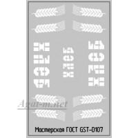 107DK-ГСТ Набор декалей Надписи ХЛЕБ вариант 3, 50Х70