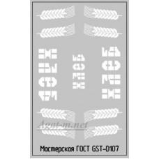 Набор декалей Надписи ХЛЕБ вариант 3, 50Х70
