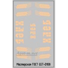108DK-ГСТ Набор декалей Надписи ХЛЕБ вариант 4, 50Х70