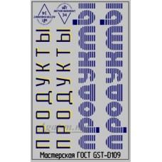 Набор декалей Надписи ПРОДУКТЫ вариант 1, 50Х70