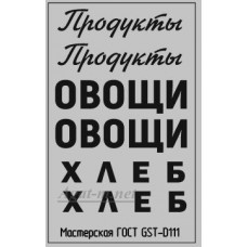 111DK-ГСТ Набор декалей Надписи ПРОДУКТЫ вариант 3, 50Х70