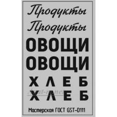 Набор декалей Надписи ПРОДУКТЫ вариант 3, 50Х70