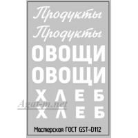 112DK-ГСТ Набор декалей Надписи ПРОДУКТЫ вариант 4, 50Х70