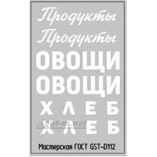 Набор декалей Надписи ПРОДУКТЫ вариант 4, 50Х70