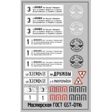 Набор декалей Маршрутные указатели г.Химки, 50Х70