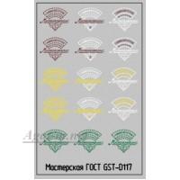117DK-ГСТ Набор декалей Эмблемы автобаз (вариант 3) цветные, 50Х70