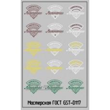 Набор декалей Эмблемы автобаз (вариант 3) цветные, 50Х70
