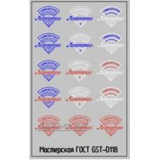 118DK-ГСТ Набор декалей Эмблемы автобаз (вариант 4) цветные, 50Х72