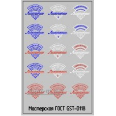 Набор декалей Эмблемы автобаз (вариант 4) цветные, 50Х72
