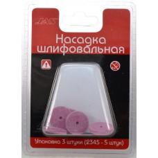 2345-ДЖЗ Насадка шлифовальная, оксид алюминия, диск без держателя, 20 х 3,2 мм, 5 шт./уп., блистер