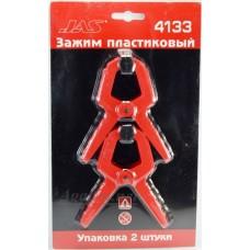 4133-ДЖЗ Зажим пластиковый, 50 мм, набор 2 шт.
