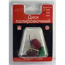 2175-ДЖЗ Набор дисков полировочных, полимер, 22 мм, зеленый № 240, коричневый № 320, красный № 400,