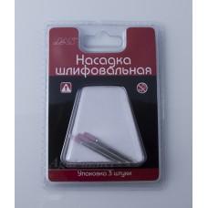 2311-ДЖЗ Насадка шлифовальная, оксид алюминия, конус,  3 х 8 мм, 3 шт./уп., блистер