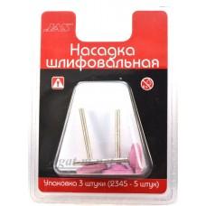 2342-ДЖЗ Насадка шлифовальная, оксид алюминия, диск, 20 х 3 мм, 3 шт./уп., блистер