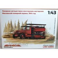 43004-ЛМК Сборная модель пожарная автоцистерна конструкции мастерских Московской пожарной охраны 1944 год