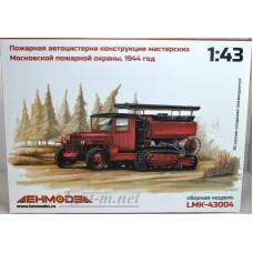 Сборная модель пожарная автоцистерна конструкции мастерских Московской пожарной охраны 1944 год