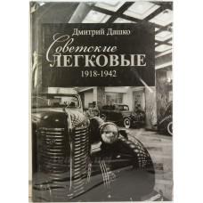 """30-ЛИТ Книга """"Советские Легковые 1918-1942"""" Дмитрий Дашко"""