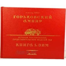 """31-ЛИТ Книга """"Горьковский Ампир. Книга 1. ЗИМ"""""""