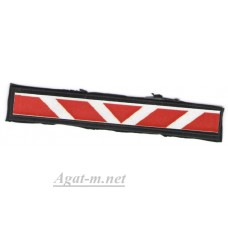 """012-МРС """"Фартук"""" с рисунком (красный с белыми полосами) для моделей прицепов и полуприцепов"""