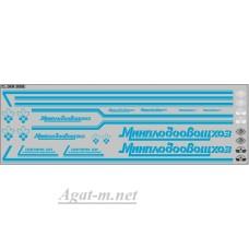 0008DKM-МПФ Набор декалей Минплодовощхоз ОДАЗ (вариант 1), голубые (200х70)