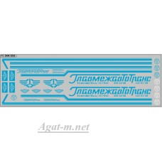 0012DKM-МПФ Набор декалей Главмежавтотранс ОДАЗ (вариант 2), голубые (200х70)