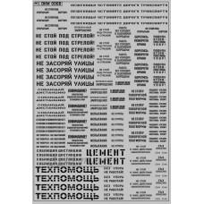 0068DKM-МПФ Набор декалей Надписи для грузовиков и спецтехники (вариант 2), черный (100х140)