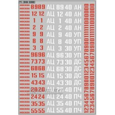 0080DKM-МПФ Набор декалей Надписи и номера для пожарных автомобилей (Москва) (100х140)