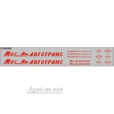 0240DKM-МПФ Набор декалей Мосавтотранс для Икаруса (вариант 1), красный (200х30)