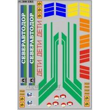 0363DKM-МПФ Набор декалей КАВЗ (полосы, надписи), вариант 8 (100х140)