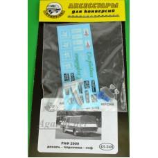 43-346-СТ Набор для РАФ-2909