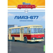 28-НАМ ЛиАЗ-677