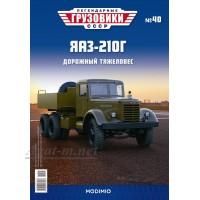 040-ЛГМ ЯАЗ-210Г
