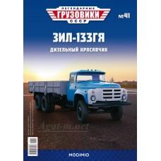 041-ЛГМ ЗИЛ-133ГЯ