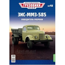 048-ЛГМ ЗИС-ММЗ-585