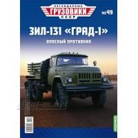 "049-ЛГМ ЗИЛ-131 ""Град-1"""