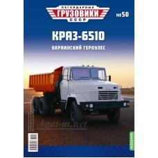 050-ЛГМ КрАЗ-6510