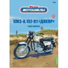 """14-НМ Мотоцикл КМЗ-8.157-01 """"Днепр"""""""