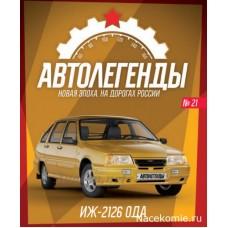 ЗИС-127 автобус