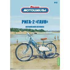 23-НАМ ЛАЗ-695М автобус