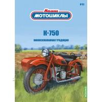 31-НАМ Икарус-256 автобус
