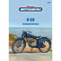 036-ЛГМ МАЗ-510