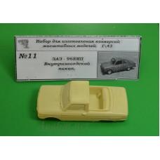 011-ЧУД ТрансКит ЗАЗ - 968МП внутризаводской пикап