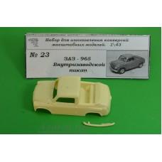 023-ЧУД ТрансКит ЗАЗ-965 внутризаводской пикап